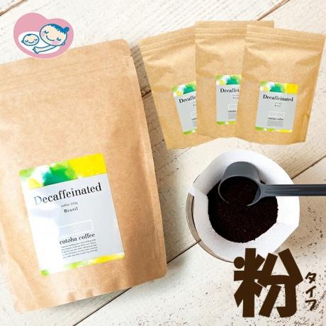 カフェインレスブラジル粉250g×3袋