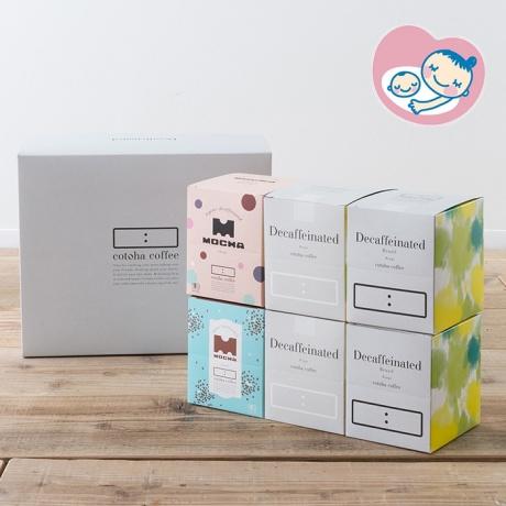 カフェインレスドリップバッグ10g×8袋BOX6箱セット【モカ・コロンビア・ブラジル】