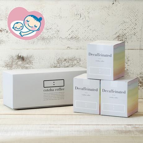 カフェインレスコロンビアドリップバッグ10g×8袋BOX3箱セット