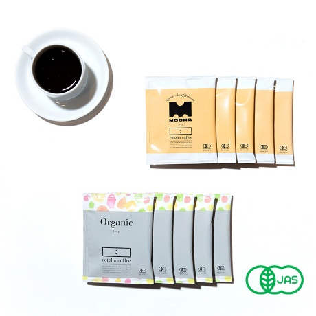お試し10袋/2種オーガニックドリップコーヒーセット
