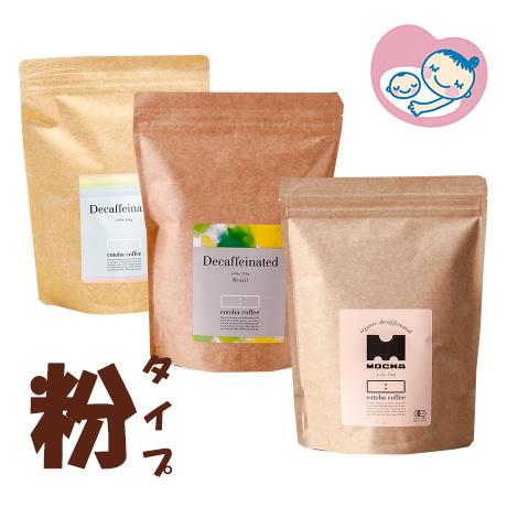 カフェインレス コーヒー粉 3種類セット