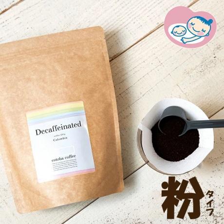 カフェインレスコロンビア粉250g