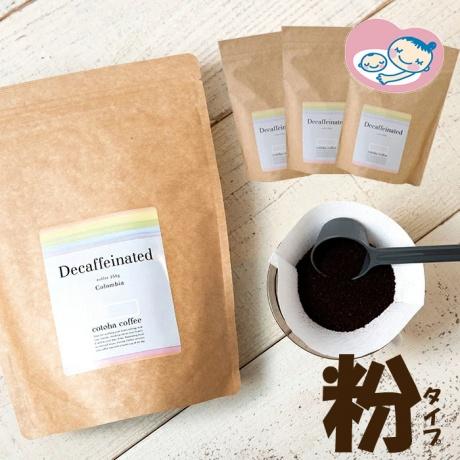 カフェインレスコロンビア粉250g×3袋セット
