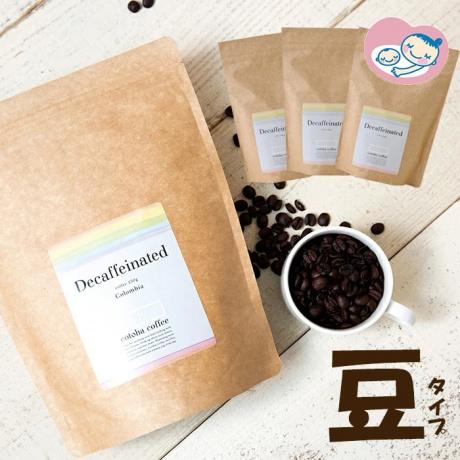 カフェインレスコロンビア豆250g×3袋セット