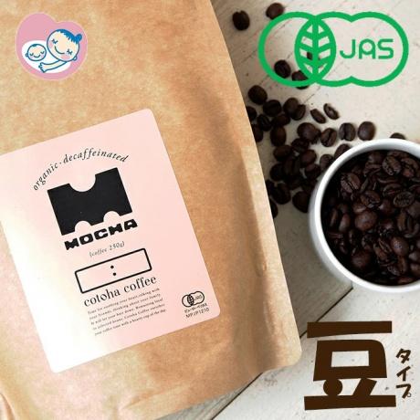 オーガニックカフェインレスモカ豆250g×3袋セット