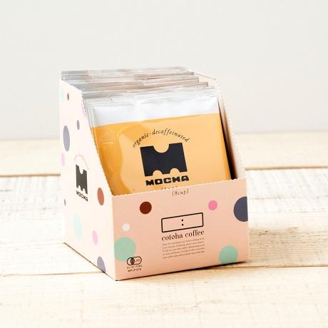 オーガニックカフェインレスモカドリップバッグ10g×8袋BOX×6箱セット