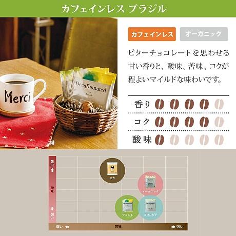カフェインレス コーヒー豆 3種類セット